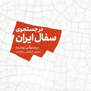 سفال ایران